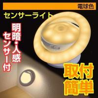 ●商品情報 周囲が暗くなり人の動きを感知すると自動的に点灯する、明暗・人感センサー付きの屋内用LED...