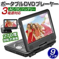 ●商品情報 持ち運びに便利な折りたたみ式の小型DVDプレーヤー。 お気に入りのDVDをどこでも見るこ...
