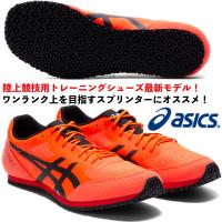 アシックス ASICS/陸上競技用 ランニング トレーニングシューズ/WIND SPRINT 2/ウインド スプリント 2/1093A117 701/トップを目指すスプリンターにオススメ