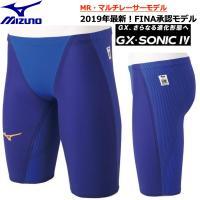 MIZUNO ミズノ/2019年 最新モデル/メンズ 競泳用水着/GX SONIC 4 MR ハーフスパッツ/N2MB900227/ブルー/FINA承認済/マルチレーサーモデル