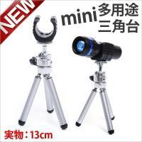 Mini Tripod▲多用途ミニ三角台 懐中電灯を装着して使用できるミニサイズで長さ調節可能!  ...