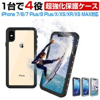 iphoneXS防水ケース/iphone Xr防水ケース/iphone X防水ケース/iphone XS max防水ケース iphone ケース耐衝撃アイフォン IP68米軍MIL規格 アウトドア