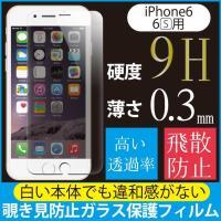 iphone6 iphone6s ガラスフィルム ガラス保護 覗き見 のぞき見 覗き見防止 のぞき見...