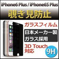 iPhone6 Plus iphone6 plus 6s 6S 強化ガラスフィルム 保護シート Av...