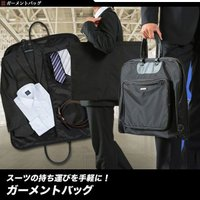 ビジネスシーン、旅行・出張、冠婚葬祭で活躍! 移動をスタイリッシュにする多機能なバッグです。  【A...