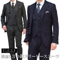 """ドン小西氏プロデュースブランド""""FICCE""""/スタイリッシュなスーツ  スーツスタイルで差をつけるな..."""