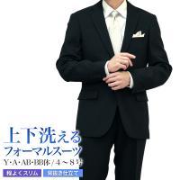 オールシーズン対応の礼服シングル2ツボタンスーツ 一般的に行われるほとんどの冠婚葬祭で、主催者・参列...