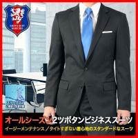 【定番ビジネススーツ】誠実であり若々しい印象。スリムシルエットのオールシーズン・スーツ。 お手入れが...