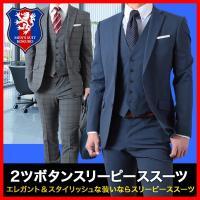 スリーピーススーツで男っ振りが上がる。大人から紳士への変貌! このスーツを着て見違える! 顧客・上司...