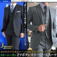 当店のスリーピーススーツは、エレガントさを損なわずに、はつらつとした印象を加味したディテールを施して...