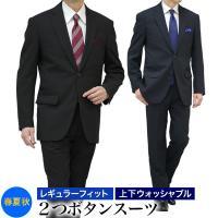 スーツ メンズ レギュラーフィット 2つボタン 春夏 ウォッシャブルスラックス ワンタック ビジネス 送料無料 19-20ssSd