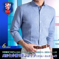 注目度急上昇の「七分袖」リネン(麻)シャツ  装いが楽しくなる!カラフルなラインナップのカッタウェイ...