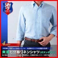 ボタンダウンシャツで洗練クールビズスタイル!   クールビズスタイルのビジネス目的はもちろん、少しド...