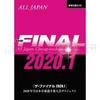 卓球 DVD 卓球王国 ザ・ファイナルDVD2020.1~2020年全日本卓球選手権大会ダイジェスト~