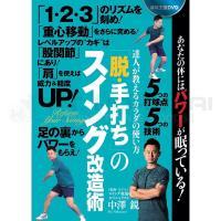 卓球 DVD 卓球王国 「脱・手打ち」のスイング改造術 DVD