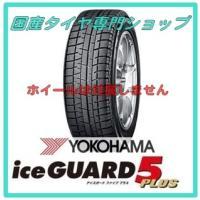 ヨコハマタイヤの現行スタッドレスタイヤ! アイスガードファイブプラス IG50+  サイズの方は19...