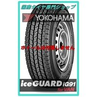 ヨコハマタイヤ アイスガードIG91V バン用スタッドレス  サイズは145/80R12 80/78...