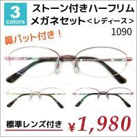 メガネ度付き おしゃれ メガネ激安 安い レディース ナイロール PCメガネ度付きブルーライト対応(オプション) 度付きメガネ (近視・遠視・乱視・老眼に対応可)