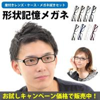メガネ度付き おしゃれ かっこいい かわいい メガネ激安 安い PCメガネ度付きブルーライト対応(オプション) 度付きメガネ (近視・遠視・乱視・老眼に対応可)