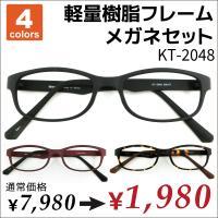 超軽量度付きメガネが激安特価です!  オールマイティーに使える全4色のフレームは、どんなファッション...