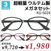 超軽量樹脂ウルテムメガネが日本最安値! 無くなり次第終了!  ウルテム樹脂は、医療器具・航空機部品・...