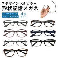 メガネ 度付き 度つき 度付きメガネ ボストン 丸眼鏡 軽量フレーム 近視 遠視 乱視 老眼 度なし 伊達 だて メガネ レディース メンズ 男性 女性