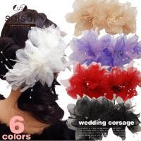 コサージュ ウエディングコサージュ 二次会 ヘッドドレス 髪飾り 送料無料