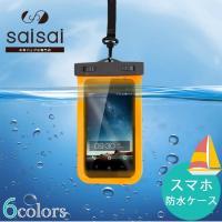 商品名:スマホ 防水ケース スマホケース 透明 クリア ポーチ ネックストラップ付き タッチ操作可能...