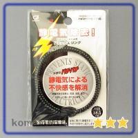 静電気除去リラックスリング RX-300 化粧雑貨 身の回り品 池本ブラシ 放電 解消