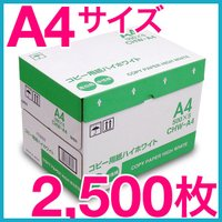 【仕様】 色:高白色 サイズ:A4 (500枚×5) 重量:約10kg 白色度:92% (ISO) ...