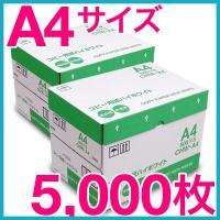 【仕様】 色:高白色 サイズ:A4 (500枚×10) 重量:約20kg 白色度:92% (ISO)...