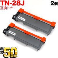 ブラザー用 TN-28J 互換トナー 2個セット (84XXH100147) ブラック 2個セット