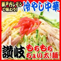 ■原材料名 ------------------ ●讃岐 田舎純生 中華麺 小麦粉、食塩、酒精、かん...