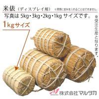 お米屋さんのシンボルです!この商品はディスプレイ用ですので、実際にお米を入れることは出来ません/サイ...