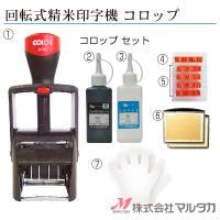 速乾性の回転式印字機です。速乾性がありほとんどの米袋に印字できます。