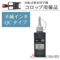 速乾性の回転式印字機コロップの不滅インキ黒 QCタイプ 100cc