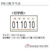ハンドラベラーPB-1専用のラベルです。/サイズ:18×10.4mm/注文単位:1ケース(10巻入 ...