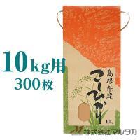 「島根産こしひかり」用の紐付クラフト米袋。直売所での販売、産地直送に便利です。(紙袋のみの商品です)...