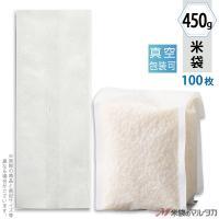 VGK-100  無地 雲龍和紙 真空ガゼット袋 無地 450g(3合・3カップ)