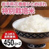 岩手県花巻市限定栽培米ひとめぼれ。 しっとりとした甘味、冷めてもおいしく、和食に最適のお米です。 農...