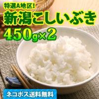 新潟県の中でA地区に認定。 近年では新潟を代表するお米の1つとして人気商品です!お米の艶、味、香り、...