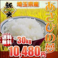 米袋に貼付される食品表示は以下の通りです  名称:玄米または精米 産地:埼玉県幸手市 品種:あさひの...
