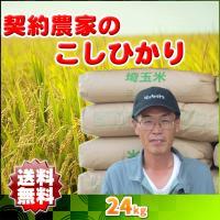 米袋に貼付される食品表示は以下の通りです  名称:玄米または精米 産地:埼玉県幸手市 品種:コシヒカ...