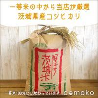 茨城県産コシヒカリ玄米30kgを精米した白米27kgになります。 1等米の中から当店が厳選したおいし...