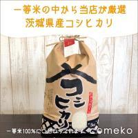 茨城県産コシヒカリを精米した白米5kgになります。 1等米の中から当店が厳選美味しいお米です。 地元...