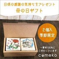 母の日にイラストサイコロ2個入りをギフトセットにしました。 コシヒカリ(茨城県産)2合分が真空パック...
