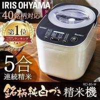 本格精米ができる、米屋の旨み銘柄純白づき精米機です♪ 主要な31銘柄にあわせた精米術で本格精米ができ...
