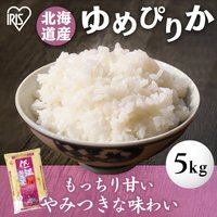 もっちり甘く、さめても美味しい。 低温製法で精米したおいしいお米♪ ※脱酸素剤は使用していません。 ...
