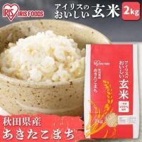 秋田県産あきたこまちの玄米です。最高品質の一等米100%! もみがらを取った【玄米】の状態でお届けし...