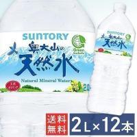 奥大山の天然水 PET 2L×6本 2ケースセット  (D) 天然水 2l 12本 ミネラルウォーター